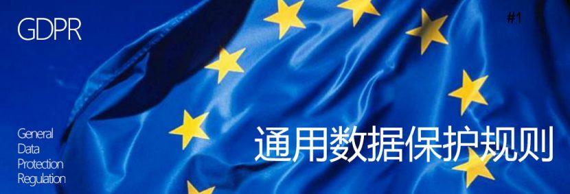 意大利:《通用数据保护条例》GDPR正式落实